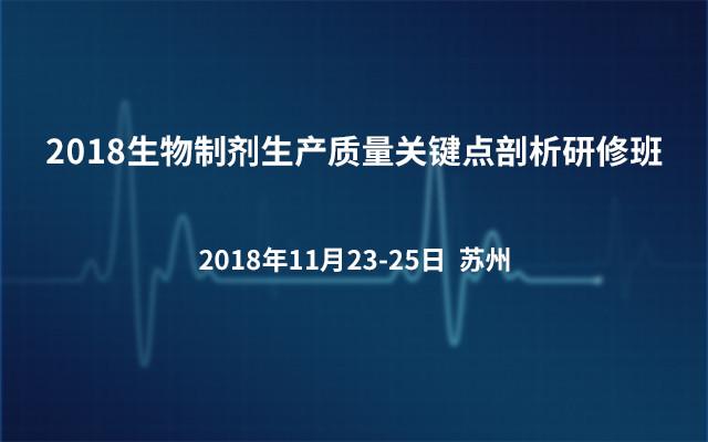 2018生物制剂生产质量关键点剖析研修班