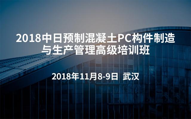 2018中日预制混凝土PC构件制造与生产管理高级培训班