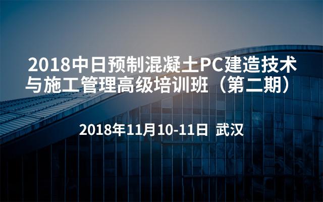 2018中日预制混凝土PC建造技术与施工管理高级培训班(第二期)