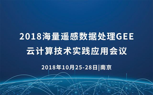 2018海量遥感数据处理GEE云计算技术实践应用会议