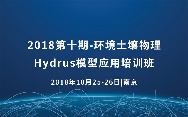 2018第十期环境土壤物理Hydrus模型应用培训班