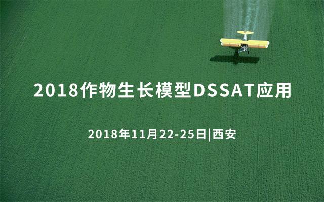 2018作物生长模型DSSAT应用