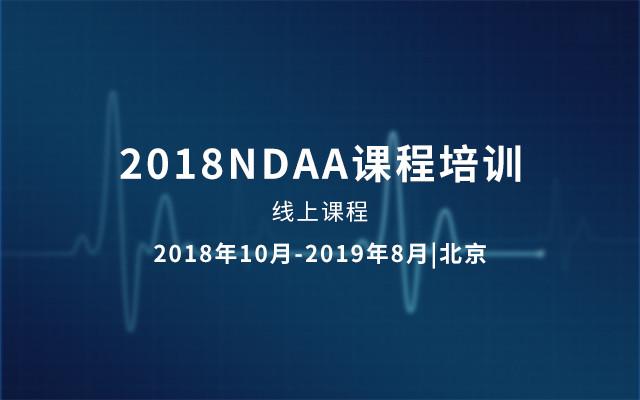 2018NDAA课程培训