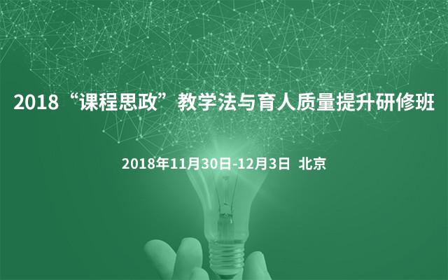 """2018""""课程思政""""教学法与育人质量提升研修班"""