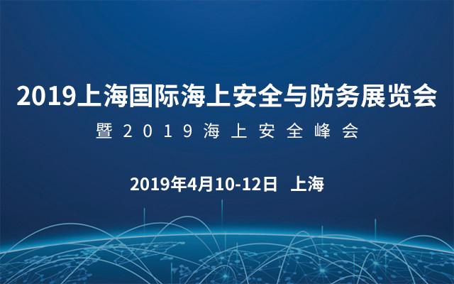 2019上海国际海上安全与防务展览会暨2019海上安全峰会