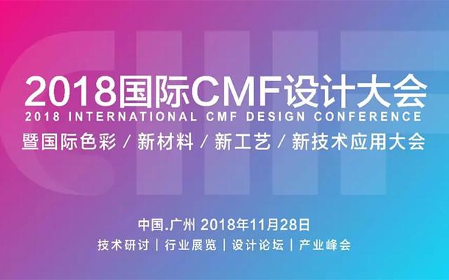 2018国际CMF设计大会
