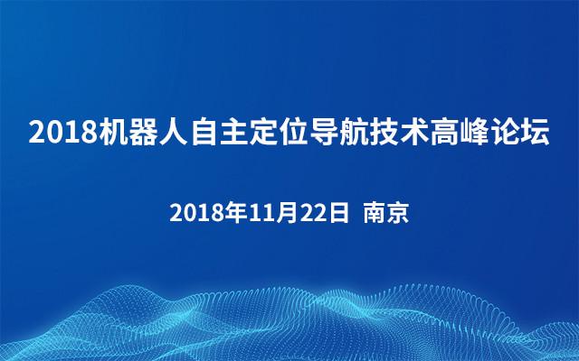 2018中国机器人自主定位导航技术高峰论坛
