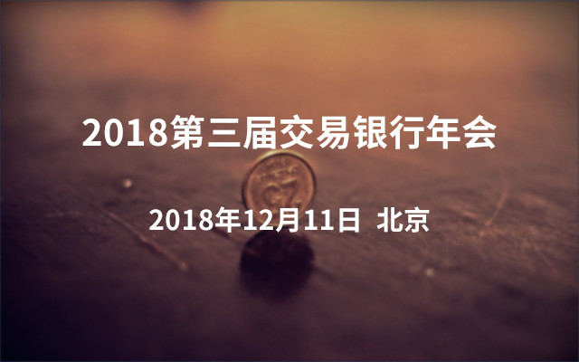 2018第三届交易银行年会