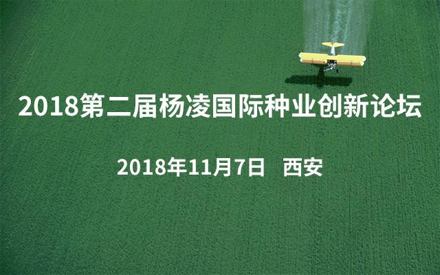 2018第二届杨凌国际种业创新论坛