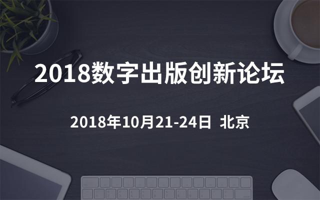 2018数字出版创新论坛