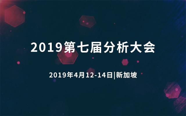 2019第七届分析大会(新加坡)