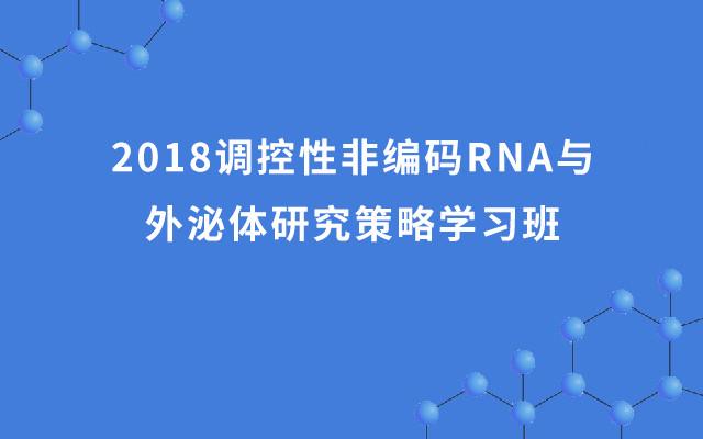 2018调控性非编码RNA与外泌体研究策略学习班