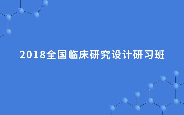 2018全国临床研究设计研习班(上海班)