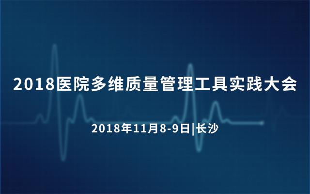 2018医院多维质量管理工具实践大会