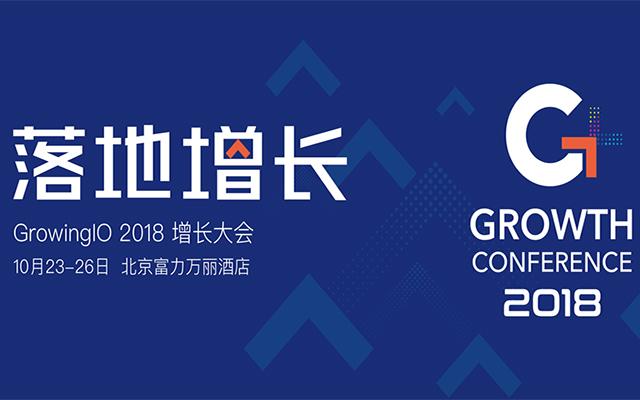 GrowingIO 2018 增长大会北京站