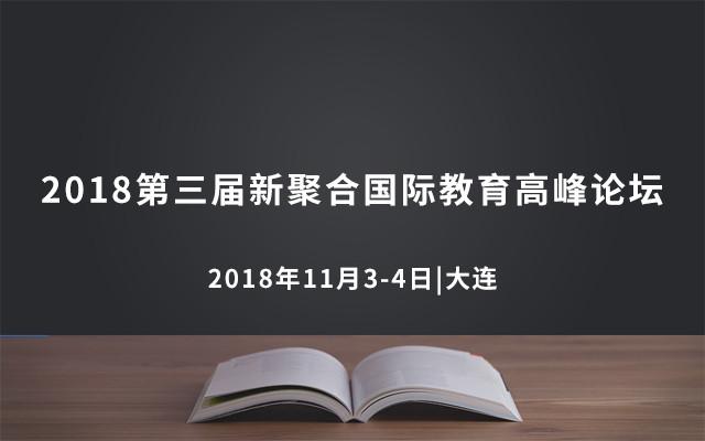 2018第三届新聚合国际教育高峰论坛