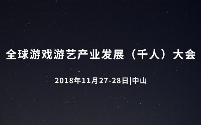 2018全球游戲游藝產業發展(千人)大會(2018WGAC)