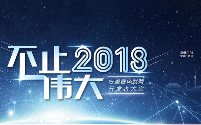 AGADC 2018北京安卓绿色联盟开发者大会