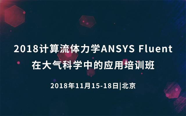 2018计算流体力学ANSYS Fluent在大气科学中的应用培训班
