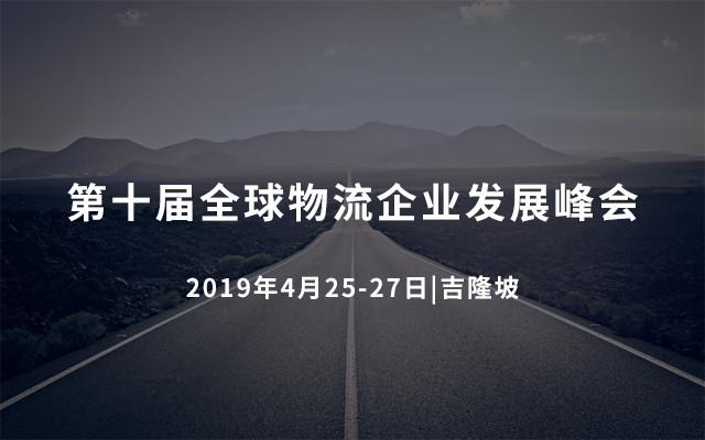第十届全球物流企业发展峰会2019吉隆坡