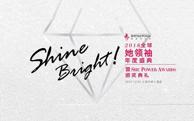 """Shine Bright""2018全球她领袖年度盛典2018上海"