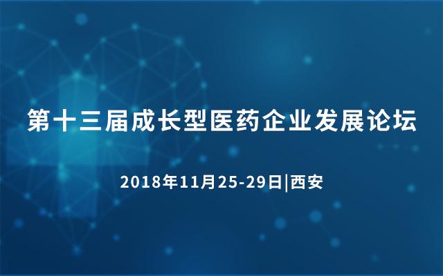 第十三届成长型医药企业发展论坛2018西安