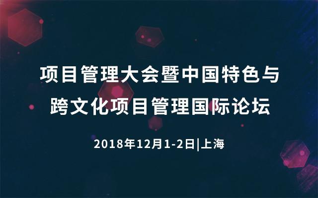 项目管理大会暨中国特色与跨文化项目管理国际论坛2018上海