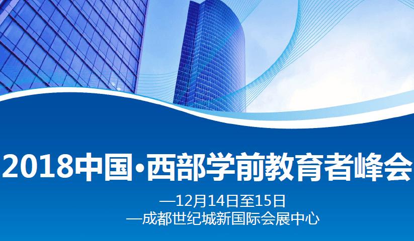 中国·西部学前教育者峰会2018成都