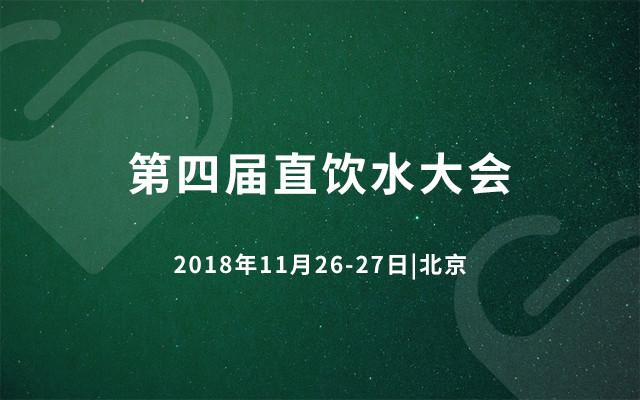 第四届直饮水大会2018北京