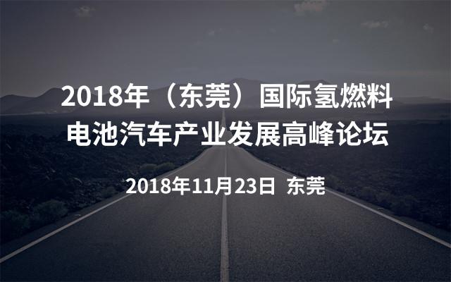 2018年(东莞)国际氢燃料电池汽车产业发展高峰论坛