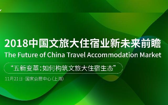 文旅大住宿业新未来前瞻2018上海