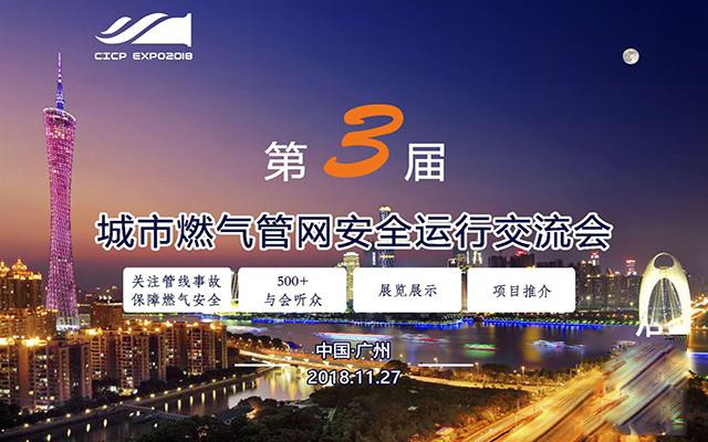 城市燃气管网安全运行交流会2018广州