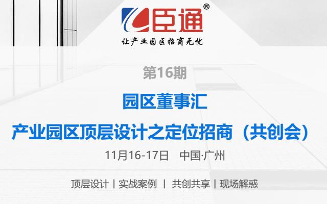 2018(广州)园区董事汇(第16期)产业园区顶层设计