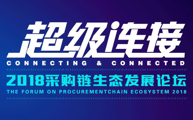 超级链接•采购链生态发展论坛2018北京
