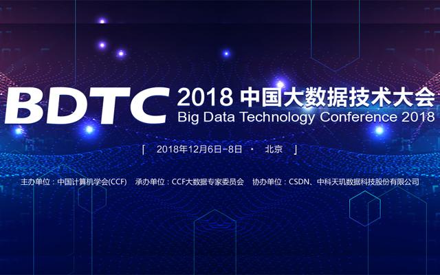 BDTC大数据技术大会2018北京