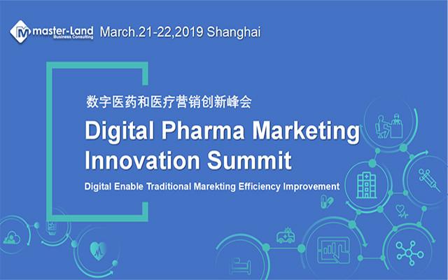 数字医药和医疗营销创新峰会上海 2019 Digital Pharma Marketing Innovation Summit