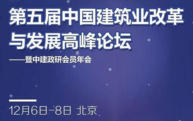 建筑业改革与发展高峰论坛2018北京