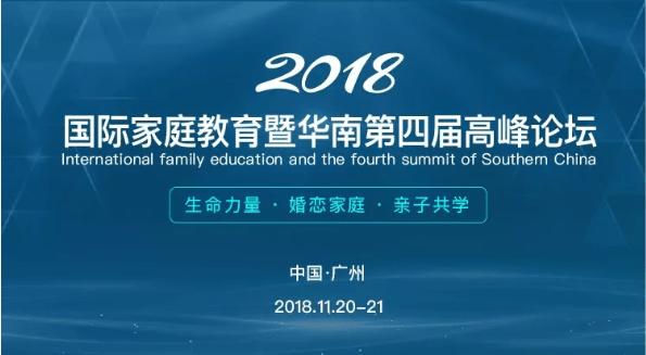 国际家庭教育暨华南第四届峰会论坛2018广州