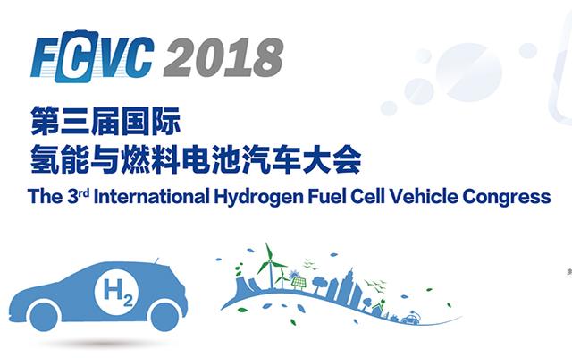 FCVC 2018第三届国际氢能与燃料电池汽车大会