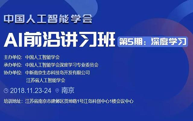 2018 AI前沿讲习班第五期南京《深度学习》