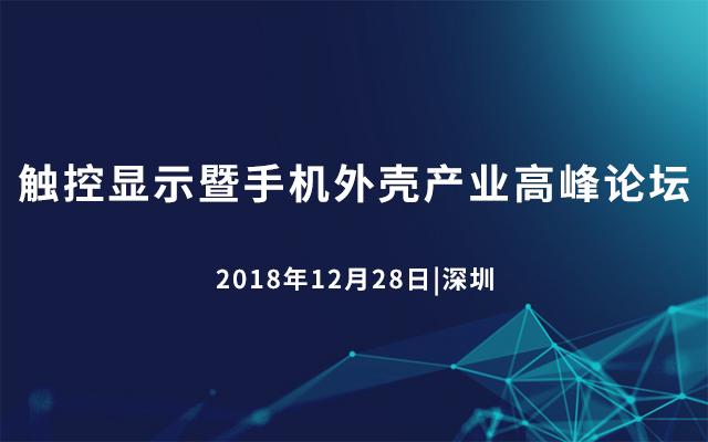 2018触控显示暨手机外壳产业高峰论坛