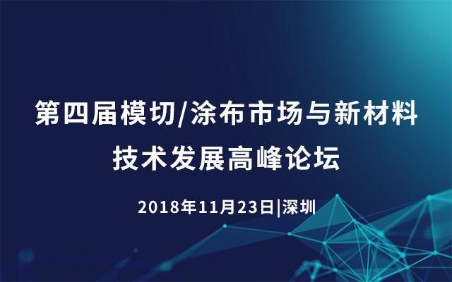 第四届模切/涂布市场与新材料技术发展高峰论坛2018深圳