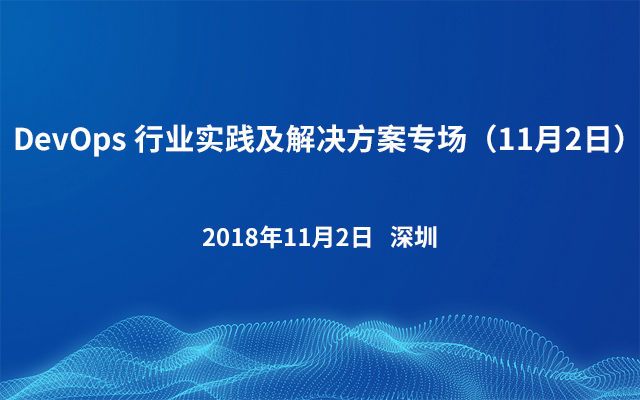 DevOps 行业实践及解决方案专场(11月2日)