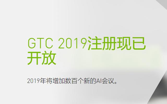 GTC 2019(GPU技术大会)
