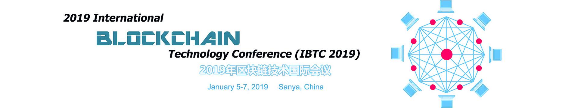 国际区块链技术大会2019年三亚(IBTC 2019)