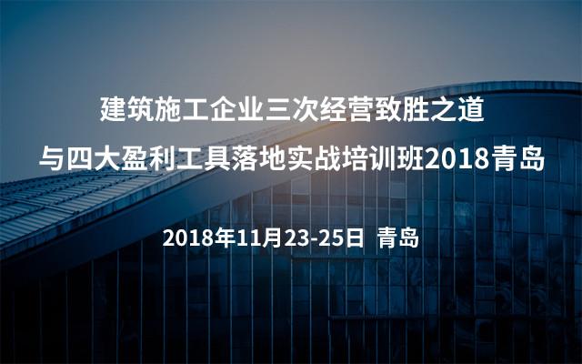 建筑施工企业三次经营致胜之道与四大盈利工具落地实战培训班2018青岛
