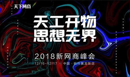 2018新網商峰會(杭州)