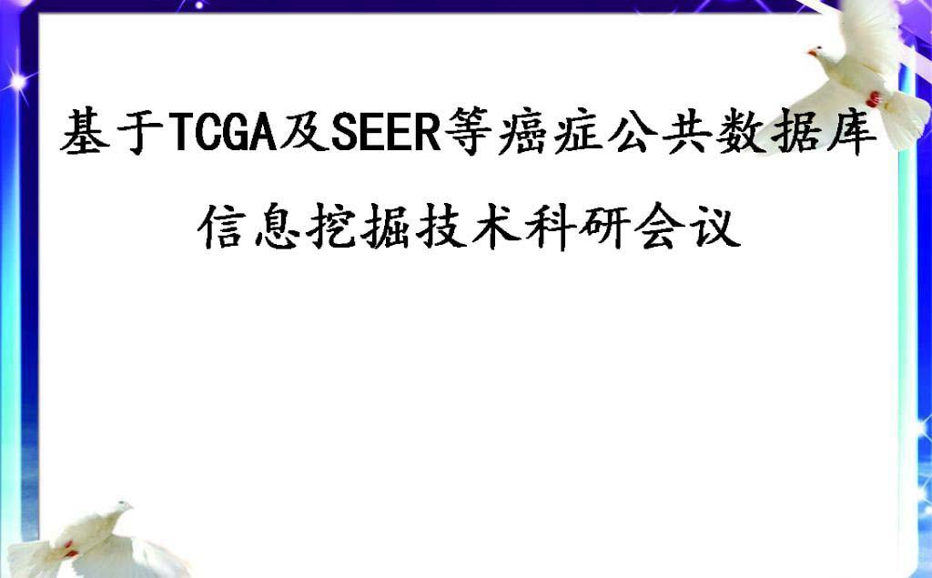 基于TCGA及SEER等癌症公共数据库信息挖掘科研技术会议2018北京