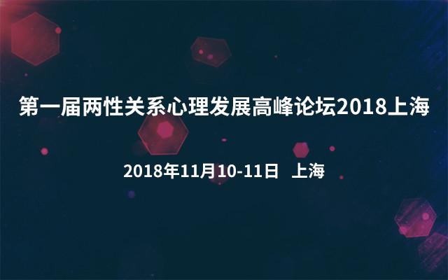 第一届两性关系心理发展高峰论坛2018上海