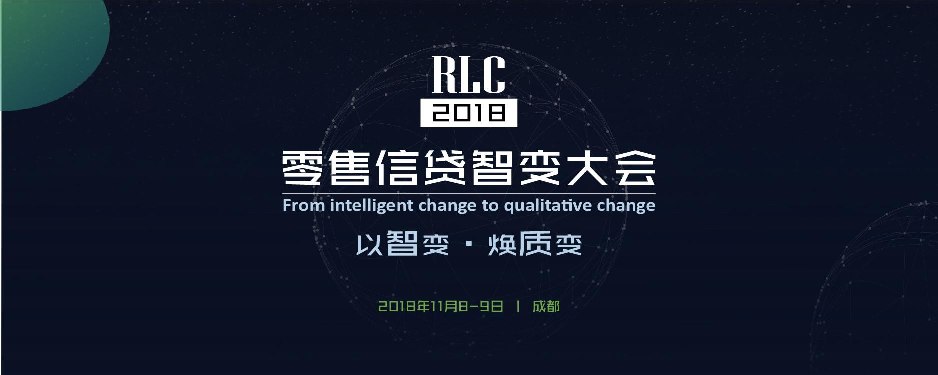 """2018零售信貸""""智""""變大會(11月8-9日丨成都)"""